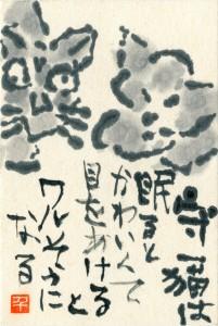 石本千歳絵手紙