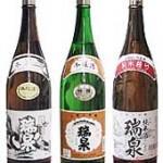 瑞泉 純米酒・特選本醸造・本醸造
